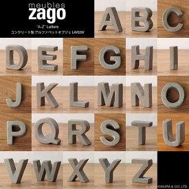 アルファベット 大文字 オブジェ パーツ エンブレム インテリア 雑貨 小さい 置物 コンクリート セメント製 ZAGO シンプル モダン 北欧 L4Z-AtoZ