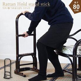 籐家具 掴まり立ち R408CB ステッキ 杖 介護 立ち上がり楽々 籐家具 福祉 和 アジアン家具 ラタン家具 CT17