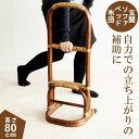 掴まり立ち R408HR つかまり立ち ステッキ 杖 介護 立ち上がり楽々 籐家具 ラタン家具 アジアン ラタン ナチュラル 和…