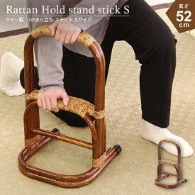 【あす楽】掴まり立ち つかまり立ち ステッキ 杖 介護 立ち上がり楽々 籐家具 ラタン家具 Sサイズ コンパクト R408SHR CT17