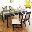 【あす楽】アジアン家具 ダイニングセット ダイニングテーブルセット ダイニング5点セット ラタン 籐家具 T570AT1C307…