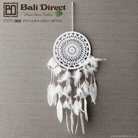アジアン雑貨 バリ ドリームキャッチャー ホワイト 白 お守り 魔除け 手作り おしゃれ 装飾品 ルームデコレーション Z910412D