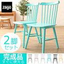 ZAGO OSLO ダイニングチェア 2脚セット L-C30 ナチュラル 木製 椅子 ダイニングチェア
