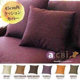 【あす楽】アジアンクッションカバー 角型 クッション かわいい ナチュラル シンプル 45×45cm @CBi アクビ アジアン バリ おしゃれ カラーバリエーション5色 ACF045
