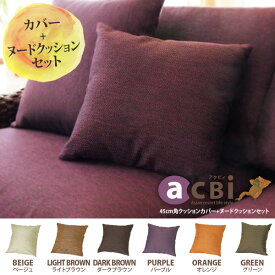 アジアンクッション 角型 クッション かわいい ナチュラル シンプル 45×45cm @CBi アクビ acu045