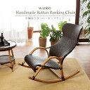 【あす楽】ロッキングチェア ラタン 椅子 イス パーソナルチェア バリ アジアン 和風 雑貨 日本 激安 木製 籐 ゆらゆらリラックス C100CB CT17