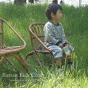 【ポイント5倍】【WEB限定】キッズチェア ラタンチェア アジアン 子供椅子 子供いす 籐家具 アジアン リゾート カフェ おしゃれ アンティーク調 木製 椅子 籐椅子 アジアン家具 C155SME