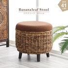 アジアン家具 インテリア 安い バナナリーフ アバカ スツール 椅子 チェア