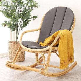 ロッキングチェア パーソナルチェア 椅子 リビングチェア イージーチェア リラックスチェア おしゃれ 籐 ラタン 木製 レトロ クラシック ナチュラル BREEZE ブリーズ アジアンC2911NWM
