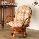 【ポイント20倍】回転イス 回転椅子 回転チェア リラックス ラタン 籐椅子 チェア アジアン 椅子 イス 籐製 C2991HRJ CT16 CT17
