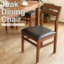 チーク 籐 ラタン アジアン家具 ダイニングチェア 籐椅子 椅子 ダイニング C340KA  木製 シンプル チーク材 北欧 アンティーク調 OAチェア テレワーク ナチュラルテイスト