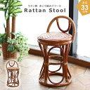 スツール 椅子 チェア 籐 ラタン 木製 おしゃれ コンパクト クッション 和風 アジアン ナチュラル ジャパニーズ インテリア 浴室 玄関 C422HR CT17