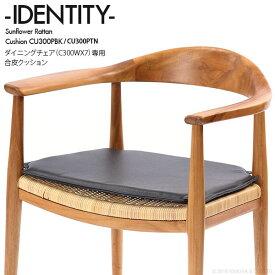 サンフラワーラタン IDENTITY ダイニングチェアー C300WX7専用 椅子用 合皮 座面クッション パッド ブラック