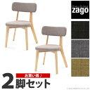 【SALE】【セール】ZAGO(ザーゴ) ALI 北欧家具 ダイニングチェアー 2脚セット 椅子 ナチュラル グレー グリーン 木製 おしゃれ SET2-L-C310XX