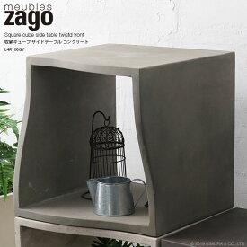 収納ボックス キューブボックス サイドテーブル ナイトテーブル ラック 棚 シェルフ 本棚 リビング おしゃれ コンクリート ・セメント シンプル モダン 北欧家具 インテリア グレー ツイスト ZAGO L4R100GY
