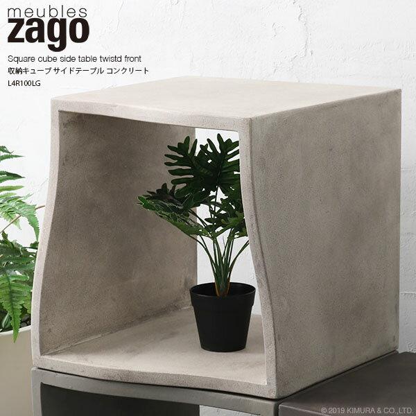 収納ボックス キューブボックス サイドテーブル ナイトテーブル ラック 棚 シェルフ 本棚 リビング おしゃれ コンクリート ・セメント シンプル モダン 北欧家具 インテリア ツイスト ライトグレー ZAGO L4R100LG
