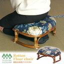 【あす楽】座椅子 籐 正座いす 値引き アジアン バリ 雑貨 和 ジャパニーズ ラタンチェア R74HRA CT17