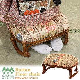 【あす楽】座椅子 籐 正座いす 座イス 籐椅子 和 ジャパニーズ ラタン バリ R74HRJ CT17