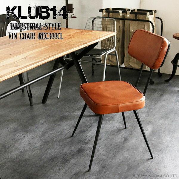 インダストリアル家具 椅子 チェアー 木製 スチール アイアン 鉄 ビンテージ ヴィンテージ アンティーク インテリア おしゃれ キャメルブラウン ブラック REC300CL KLUB14 クラブ14