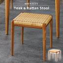 スツール 椅子 いす チェア 腰掛け 籐椅子 ラタン チーク無垢 木製 籐 ラタン ナチュラル 北欧 無垢 アジアン カフェ バリ 食卓 IDENTITY サンフラワーラタン S110WX