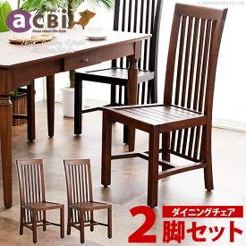 アジアン家具 ダイニングチェア 2脚セット 二個組 椅子 いす チェアー @CBi アクビィ acbi チーク 無垢 木製 ハイバック おしゃれ ナチュラル 北欧 アンティーク調 食卓 カフェ エスニック ブラウン SET2-ACC330KA