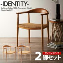 IDENTITY 2脚セット 2脚組 ダイニングチェア 椅子 いす カフェ スツール パーソナルチェア 籐椅子 ラタン チーク無垢 …