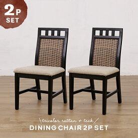 アジアン家具 ダイニングチェア 2脚セット 二個組 籐 籐椅子 ラタンチェア ラタンダイニングチェア バリ アジアン リゾートホテル 和風 日本 トリコロールラタン 木製 おしゃれ SET2-C307AT