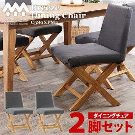 ダイニングチェア 2脚セット 二個組 イス 椅子 いす 食卓 チーク無垢 木製 インテリア おしゃれ クッション グレー BREEZE ブリーズ ナチュラル 北欧 カフェ サンフラワーラタン