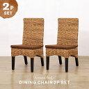アジアン家具 ダイニングチェア 椅子 いす 2脚セット 2個組 バナナリーフ アバカ 木製 おしゃれ ナチュラル エスニック エキゾチック モダン バリ島 リゾート SET2-C404ATY