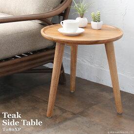 【SALE】サイドテーブル 机 ナイトテーブル ベッドサイドテーブル 花瓶台 フラワースタンド 玄関 チーク無垢 木製 おしゃれ ナチュラル カフェ エスニック 北欧 西海岸 ブルックリン 円形 T080XP