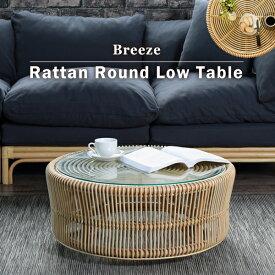 ローテーブル リビングテーブル コーヒーテーブル センターテーブル 机 円座卓 籐 ラタン 木製 インテリア おしゃれ BREEZE ブリーズ ナチュラル 北欧 カフェ 和 モダン T280ND CT17