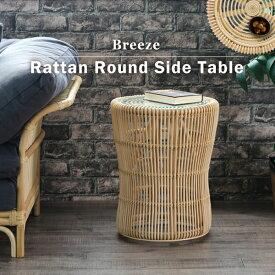 サイドテーブル ナイトテーブル ベッドテーブル コーヒーテーブル 机 円卓 ラタン 籐 木製 インテリア おしゃれ BREEZE ブリーズ ナチュラル 北欧 カフェ 和 モダン T281ND CT17