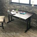 アジアン家具 ソファーダイニングテーブル T470AT リゾートホテル ダイニング 机 テーブル ナチュラル アンティーク …