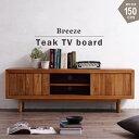 テレビ台 TV台 ローボード テレビボード TVボード 収納 ハイタイプ AVラック チーク無垢木製 天然木 150cm幅 BREEZE …