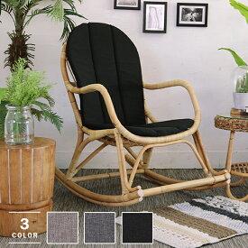 ロッキングチェア クッション3色から選べる パーソナルチェア 椅子 リビングチェア イージーチェア リラックスチェア おしゃれ 籐 ラタン 木製 レトロ クラシック ナチュラル BREEZE ブリーズ アジアン 2020年新商品 C2912NWX