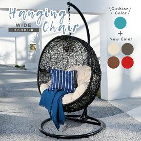 組立無料 ハンギングチェア ハンモックチェア クッション5色展開 椅子 イス スタンド 撥水 屋外 バリ島 アジアン家具 ラタンチェア ワイド ブルー 青 ハンモック C500BK CT17