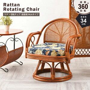 サンフラワーラタン ラタン製 回転チェア 籐製高椅子