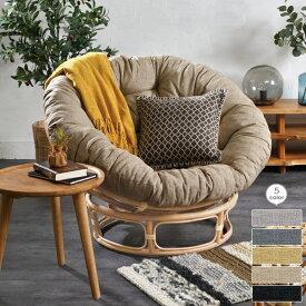アジアン家具 バリ家具 パパサンチェア クッション5色から選べる パラボラチェア 1Pソファー 籐 ラタンチェア アバカ エッグソファ パーソナルチェア 椅子 チェア BREEZE サンフラワーラタン 2021年新商品 C883ND