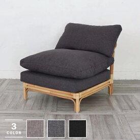 ソファー カウチ 1人掛け クッション3色から選べる 1人用 1P 籐 ラタン 木製 布製 アジアン モダン ナチュラル おしゃれ 完成品 2020年新商品 BREEZE ブリーズ D1281NDX