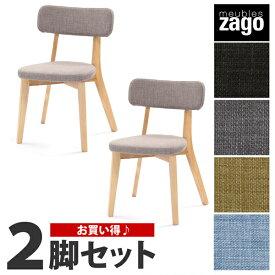 ZAGO(ザーゴ) ALI 北欧家具 ダイニングチェアー 2脚セット 椅子 ナチュラル グレー グリーン 木製 おしゃれ SET2-L-C310XX