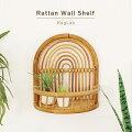 ラタンウォールシェルフR450NWラタンバスケットカゴ雑貨籐家具籐製品