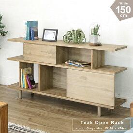 開梱設置無料 アジアン家具 チーク ディスプレイラック オープンラック ラック 本棚 ナチュラル リビング収納 組み立て品 幅150cm R530GY