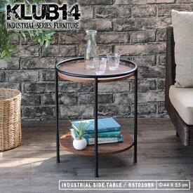 インダストリアル家具 円形 アイアンフレーム サイドテーブル テーブル 机 コーナーテーブル コンソール スチール アイアン ビンテージ アンティーク アジアン家具 KLUB14 RST010BK