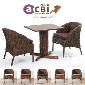 ダイニングテーブル3点セット 2人用 チーク 無垢 木製 籐 ラタン チェア 椅子 机 @CBi acbi アクビィ ウォーターヒヤシンス ACTS69DK1ACC390XX2 (ACTT67KA+ACTB19DK+ACC390DK2+ACU020XX2)