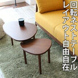 セレクト家具 サイドテーブル 大小セット ウォールナット 木製 リビングテーブル ICEMT3053BR