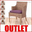 【アウトレット】【ポイント2倍】アジアン家具 椅子 カフェチェア ダイニングチェア パーソナルチェア 籐椅子 ラタン …