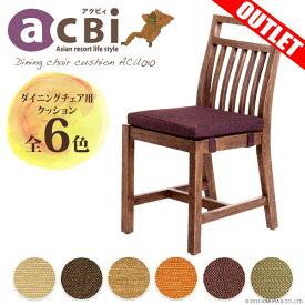 【アウトレット】アジアン家具 クッション @CBi アクビィ ダイニングチェア クッション acu010 カラーバリエーション 5色 インテリア