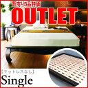 訳有りB品特価 アジアン家具 ベッド アジアンリゾート シングルベッド マットレス無し 訳あり B品 すのこ ベッド B600AT-Bアジアン 訳あり