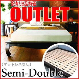 訳有りB品特価 アジアン家具 ベッド アジアンリゾート セミダブルベッド(マットレスなし)B品 訳あり すのこ ベッド B601ATSB アジアン 訳あり