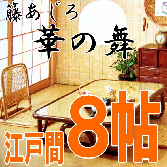 籐あじろ 空気清浄 ラグ 江戸間 8帖 〜8畳【華の舞】